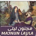 قصة قيس وليلى