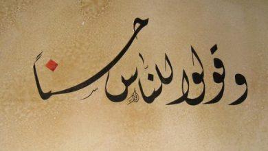 Photo of ثمار التعامل الحسن مع الاخوة