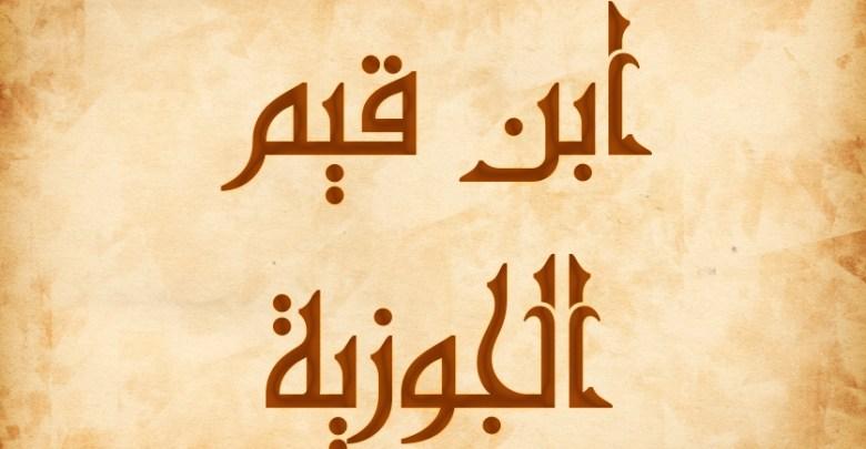 Photo of من درر ابن القيم الجوزية