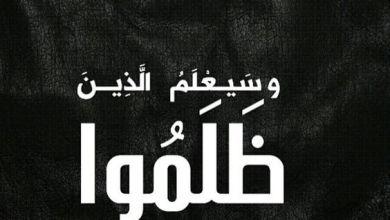 Photo of حالات واتس اب ظلم كتابية , صور عن الظلم و القهر , عبارات عن الظلم و المظلوم
