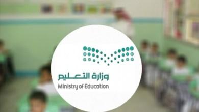 Photo of تهنئة رسمية بالعودة للمدرسة 1441 , تهنئة بمناسبة عودة الطلاب والطالبات للمدارس