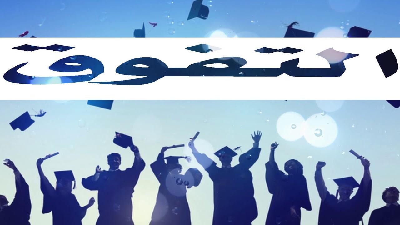 سر النجاح والتفوق الدراسي