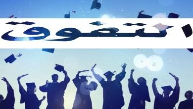 Photo of سر النجاح والتفوق في الدراسة