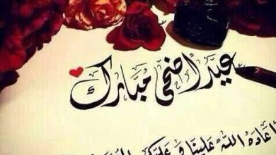 Photo of رسائل تهنئة بعيد الأضحى المبارك