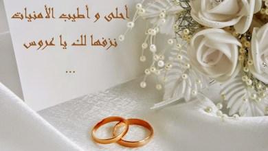 Photo of رسائل تهنئة لأخي بالزواج المبارك