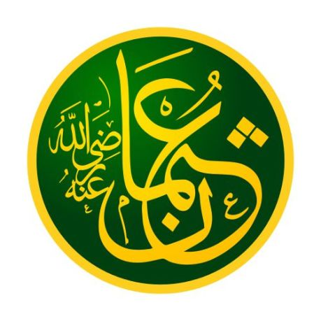 عثمان بن عفان الخليفة الراشد .