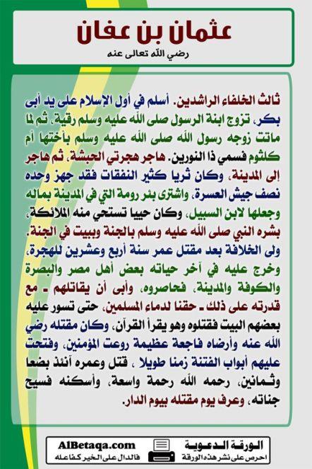 عثمان بن عفان الخليفة الراشد