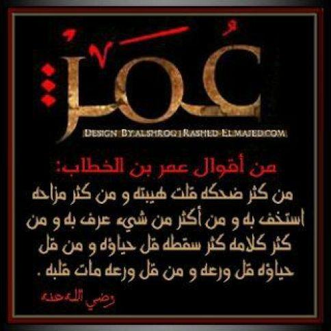 عمر بن الخطاب الخليفة الراشد .