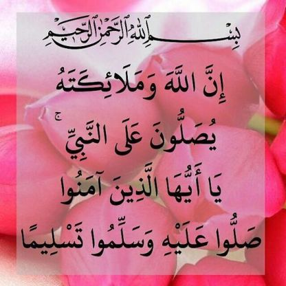 قصص واقعية في فضل الصلاة على النبي .