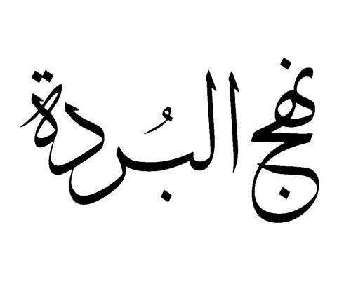Photo of قصيدة نهج البردة كاملة …من أطول قصائد أمير الشعراء أحمد شوقي