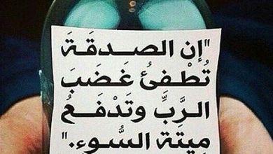 Photo of هل لك أن تقرض الله قرضاً حسناً
