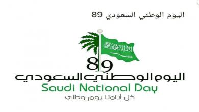 Photo of إذاعة مدرسية كاملة الفقرات عن اليوم الوطني للمملكة 89