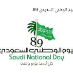 اذاعة مدرسية عن اليوم الوطني 89 .