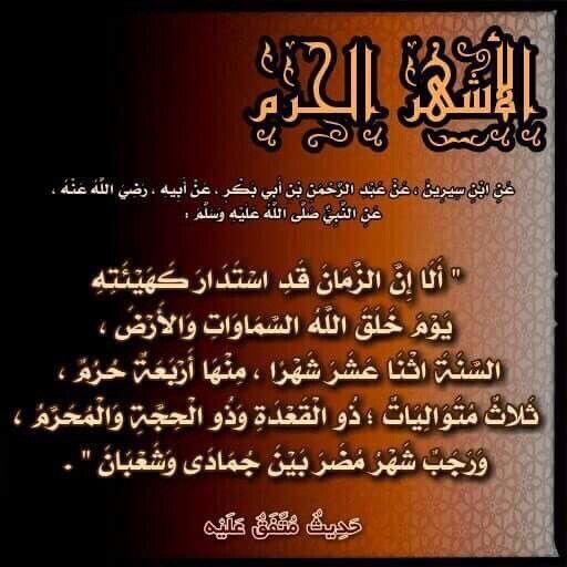 الاشهر الحرم و فضلها في الاسلام