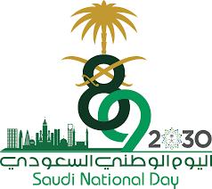 اليوم الوطني 89 - 2030