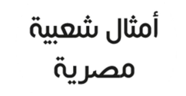 Photo of أشهر امثال شعبية يقولها المصريون حتى الان