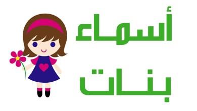 Photo of اسماء بنات ومعانيها مميزة