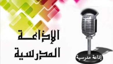Photo of إذاعة مدرسية عن السرقة