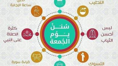 Photo of خصائص و فضائل يوم الجمعة