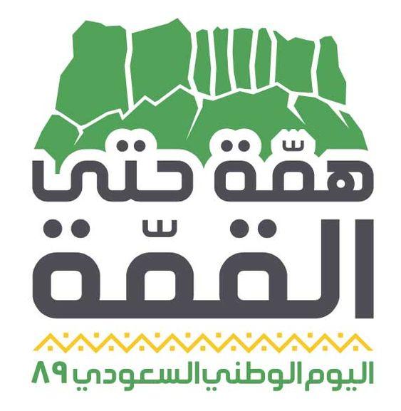 شعار اليوم الوطني همة حتى القمة