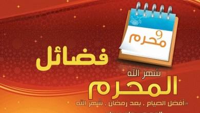 Photo of شهر الله المحرم وفضل الصيام فيه