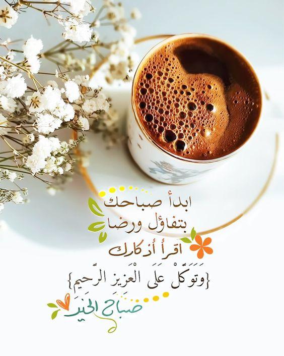 صباح الخير مع فنجان قهوة