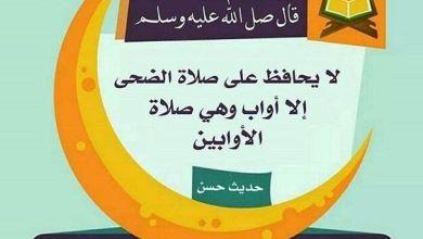 Photo of صلاة الضحى .. وقتها و فضل صلاتها
