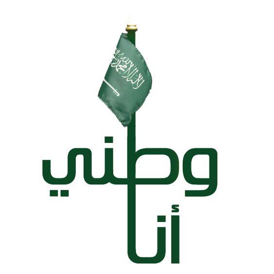 صورة أنا وطني السعودية