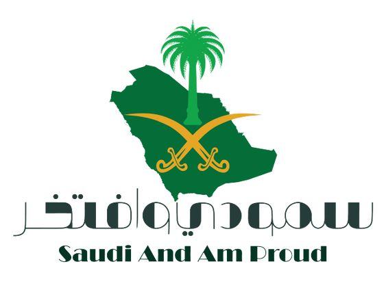 صورة سعودي و أفتخر