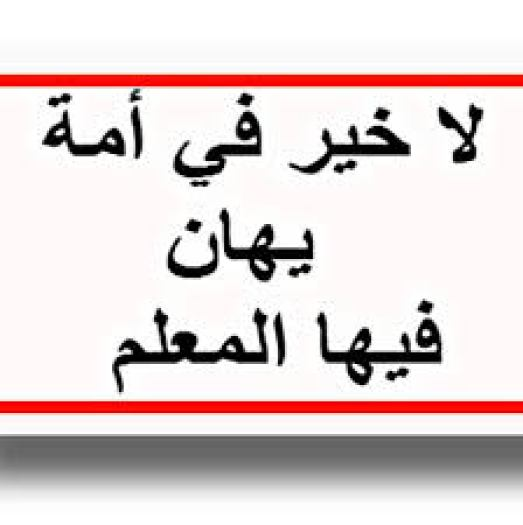 قصيدة احمد شوقي قف للمعلم و فه التبجيلا مجلة رجيم