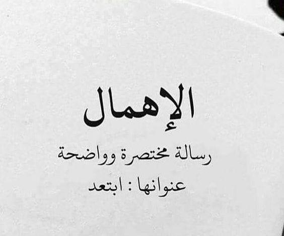 Photo of رسائل عتاب للزوج المطنش
