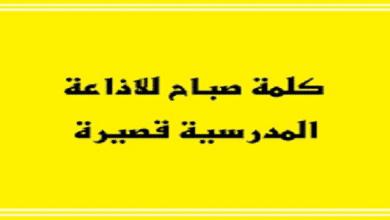 Photo of كلمة صباحية للإذاعة المدرسية