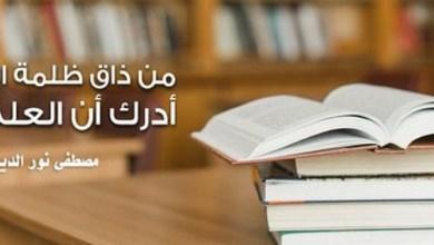 Photo of شعر عن العلم و المعلم