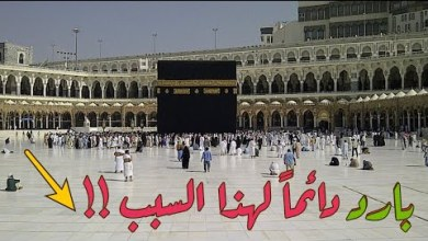 Photo of تعرف على سر برودة بلاط الحرم المكي… سبحان الله