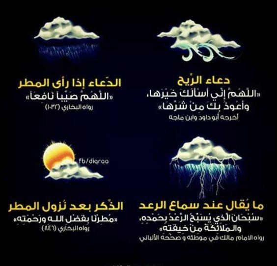 دعاء المطر الغزير