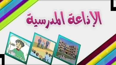 Photo of اذاعة مدرسية عامة مقدمة وخاتمة