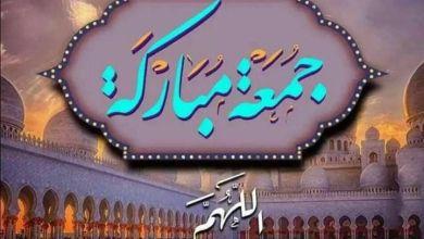 Photo of دعاء جمعة مباركة
