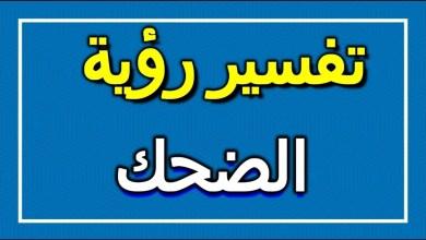 Photo of تفسير حلم الضحك في المنام
