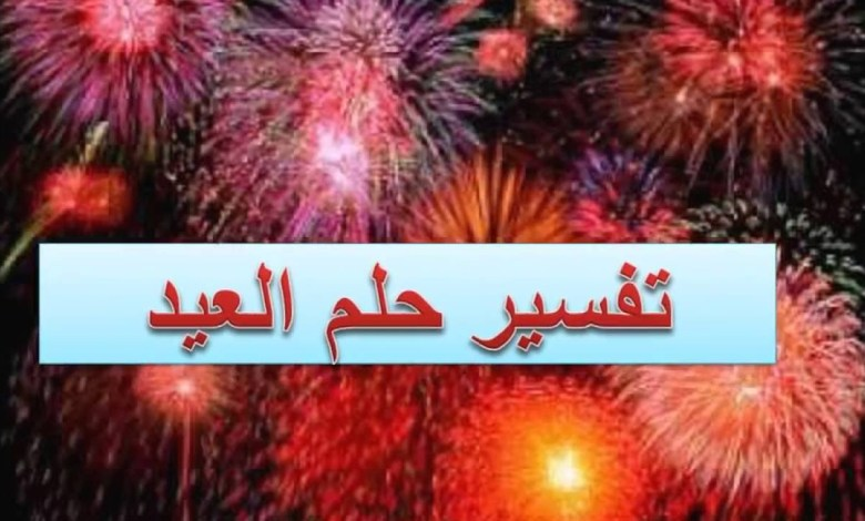 Photo of تفسير حلم يوم العيد للحامل
