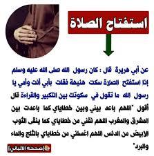 Photo of دعاء الاستفتاح