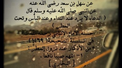 Photo of دعاء مستجاب في المطر