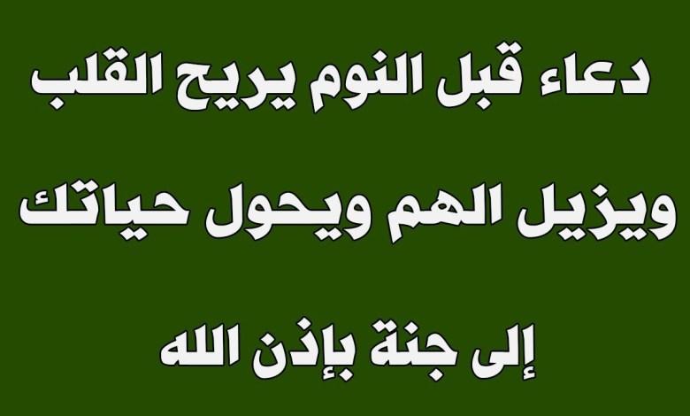 Photo of دعاء النوم قصير
