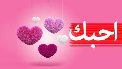 صورة كلمة أحبك