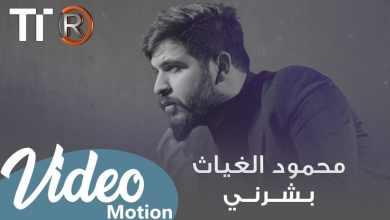Photo of كلمات اغنية بشرني مكتوبة – محمود الغياث