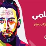 كلمات اغنية سلمى - عمرو مصطفى