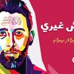 كلمات اغنية مفيش غيري - عمرو مصطفى