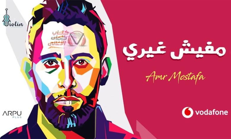 Photo of كلمات اغنية مفيش غيري – عمرو مصطفى