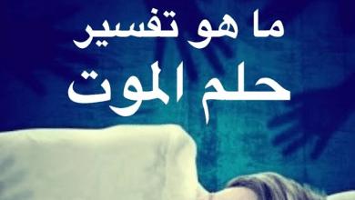 Photo of تفسير حلم الموت
