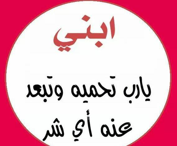 Photo of دعاء للابن المسافر