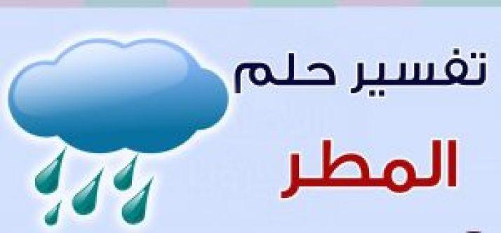 تفسير حلم المطر الغزير - مجلة رجيم